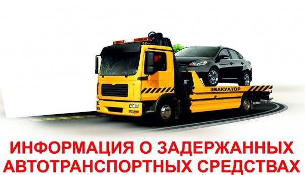 Информация о задержанных транспортных средствах